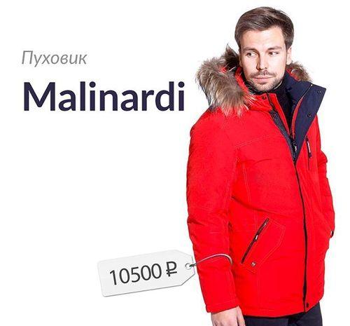 Обзор зимней коллекции пуховиков Malinardi